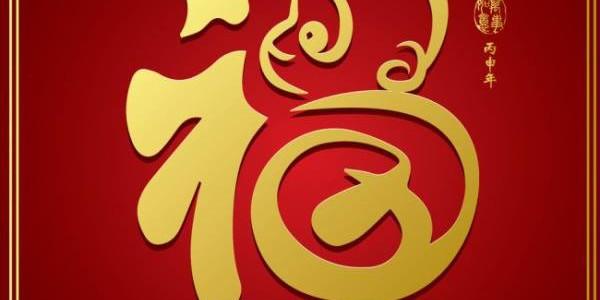 Gong Xi Fa Cai. Happy new Monkey year!