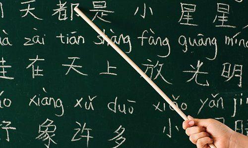 Universidad de Pekín: Curso online GRATUITO de chino